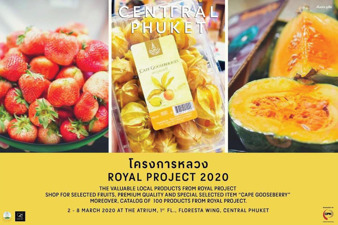 Royal Project  2020